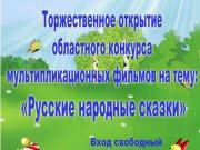 Открытие областного конкурса мультипликационных фильмов