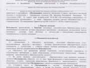 """Образец договора на оказание платных образовательных услуг в МАУ ДО """"ДЮЦ"""""""