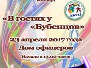 "В гостях у ""Бубенцов"""