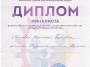 Открытый Всероссийский конкурс мастер-классов «Педагог сетевого столетия» город Москва