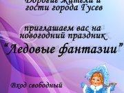 """Приглашаем вас на на новогодний праздник """"Ледовые фантазии"""""""