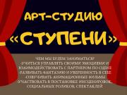 """Объявляется  набор обучающихся в арт-студию """"Ступени"""""""