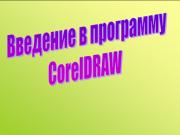 Введение в программу Сoreldraw