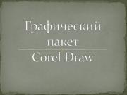 Графический пакет CorelDraw