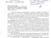 Представление об устранении нарушений требований законодательства от 24.06.2020 г.
