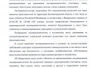 Об организации летней кампании 2020 года в Калининградской области
