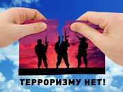 Противодействие терроризму в Российской Федерации