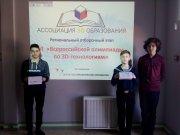 Отборочный этап VI «Всероссийской олимпиады по 3D-технологиям»
