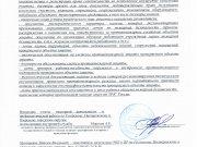 Распоряжение органа гос.контроля о проведении плановой проверки №13 от 01.02.2021