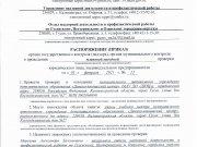 Распоряжение органа гос.контроля о проведении плановой выездной проверки № 12 от 01.02.2021