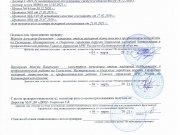Акт проверки соблюдения требований пожарной безопасности №12 от 04.03.2021