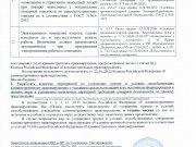 Представление об устранении причин и условий, способствовавших совершению административного правонарушения от 05.03.2021