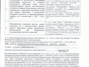 Протокол №20/4-8-37 от 04.03.2021