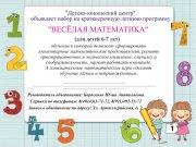 """Краткосрочная летняя программа """"Весёлая математика"""" для детей 6-7 лет"""
