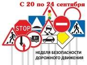 Неделя безопасности дорожного движения 20-24 сентября 2021г.