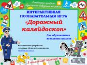 """Интерактивная познавательная игра """"Дорожный калейдоскоп"""""""