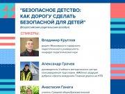 Всероссийское родительское собрание («родительский всеобуч») «Безопасное детство: как дорогу сделать безопасной для детей»
