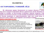 Меры безопасности на водных объектах в осенне-зимний период