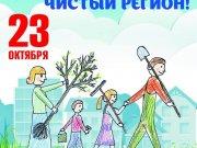 23 октября пройдёт общегородской субботник